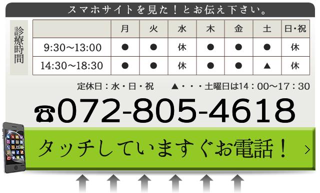 Call:072-805-4618