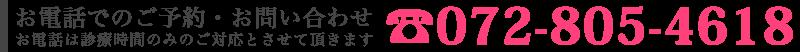 お電話でのご予約・お問い合わせ tel.072-805-4618