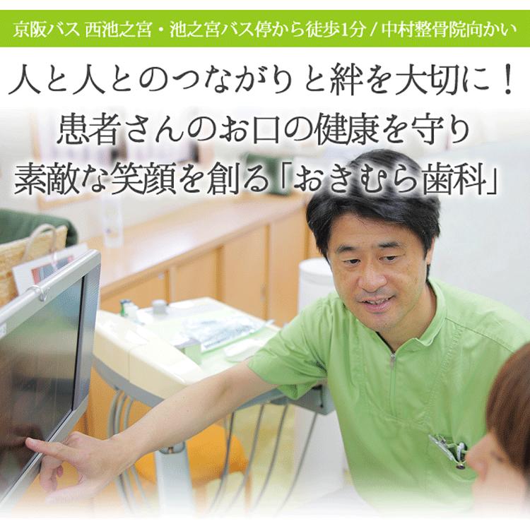 京阪バス 西池之宮・池之宮バス停から徒歩1分中村整骨院向かい人と人とのつながりと絆を大切に!患者さんのお口の健康を守り素敵な笑顔を創る「おきむら歯科」なるべく歯を削らない、抜かないために。むし歯や歯周病にならないための予防歯科に力を入れています!
